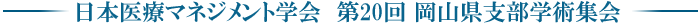 日本医療マネジメント学会 第20回 岡山県支部学術集会